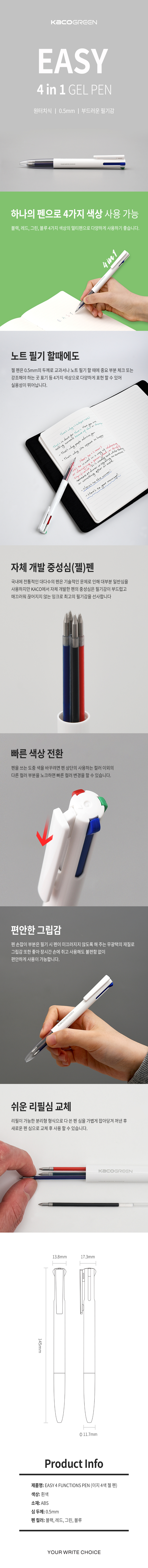 이지 4색 원터치 노크식 젤펜 - 카코, 4,500원, 볼펜, 멀티색상 볼펜