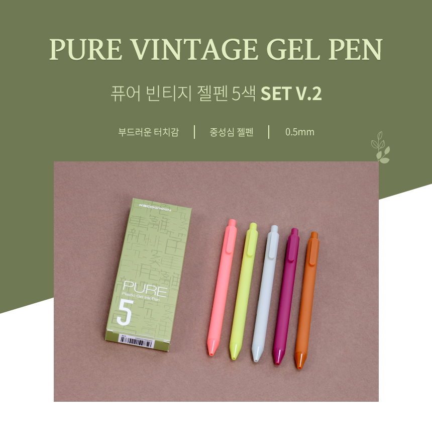 퓨어 빈티지 에디션 젤펜 볼펜 5종 세트 - 카코, 9,000원, 수성/중성펜, 심플 펜